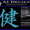 Kanji – Health Decal Sticker Light Blue Vinyl 120x120