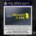 Molon Labe Stacked Spartan Decal Sticker Yellow Laptop 120x120