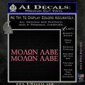 Molon Labe 2 Pack Decal Sticker Pink Emblem 120x120