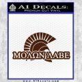 Molon Labe D4 Decal Sticker BROWN Vinyl 120x120