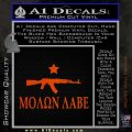 Molon Labe Texas Star Decal Sticker Orange Emblem 120x120