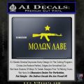 Molon Labe Texas Star Decal Sticker Yellow Laptop 120x120