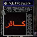 Infidel Decal Sticker Arabic Orange Emblem 120x120