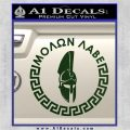 Molon Labe Decal Sticker CR23 Dark Green Vinyl 120x120