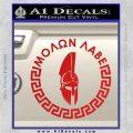 Molon Labe Decal Sticker CR23 Red Vinyl 120x120