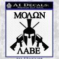 Molon Labe Spartan Cross Rifles Decal Sticker Black Logo Emblem 120x120