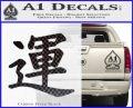 Kanji – Luck Decal Sticker Carbon FIber Black Vinyl 120x97