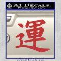 Kanji – Luck Decal Sticker Red 120x120
