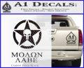 Molon Labe Ammo Star Skull Decal Sticker Carbon FIber Black Vinyl 120x97