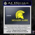 Molon Labe DO Decal Sticker Yellow Laptop 120x120