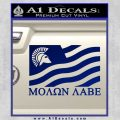 Molon Labe Flag Decal Sticker Blue Vinyl 120x120