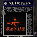 Molon Labe Texas Star Decal Sticker Orange Emblem 120x120