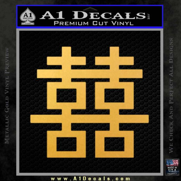 Customizable Double Happiness Chinese Wedding Symbol D1 Decal Sticker Gold Vinyl