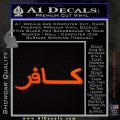 Infidel Decal Sticker Arabic Orange Emblem 120x120