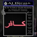 Infidel Decal Sticker Arabic Pink Emblem 120x120
