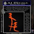 Kanji Blowjob Decal Sticker Orange Vinyl Emblem 120x120