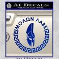 Molon Labe Decal Sticker CR23 Blue Vinyl 120x120