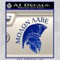 Molon Labe HEL Decal Sticker D7 Blue Vinyl 120x120