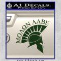 Molon Labe Helmet Decal Sticker D6 Dark Green Vinyl 120x120