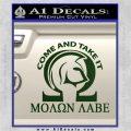 Molon Labe Omega Decal Sticker R2 Dark Green Vinyl 120x120